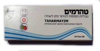 Taharmayim Effervescent Water Purification Tablets